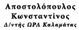 Αποστολόπουλος Κωνσταντίνος