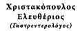 Φεστιβάλ Κιθάρας Καλαμάτας - Χριστακόπουλος Ελευθέριος