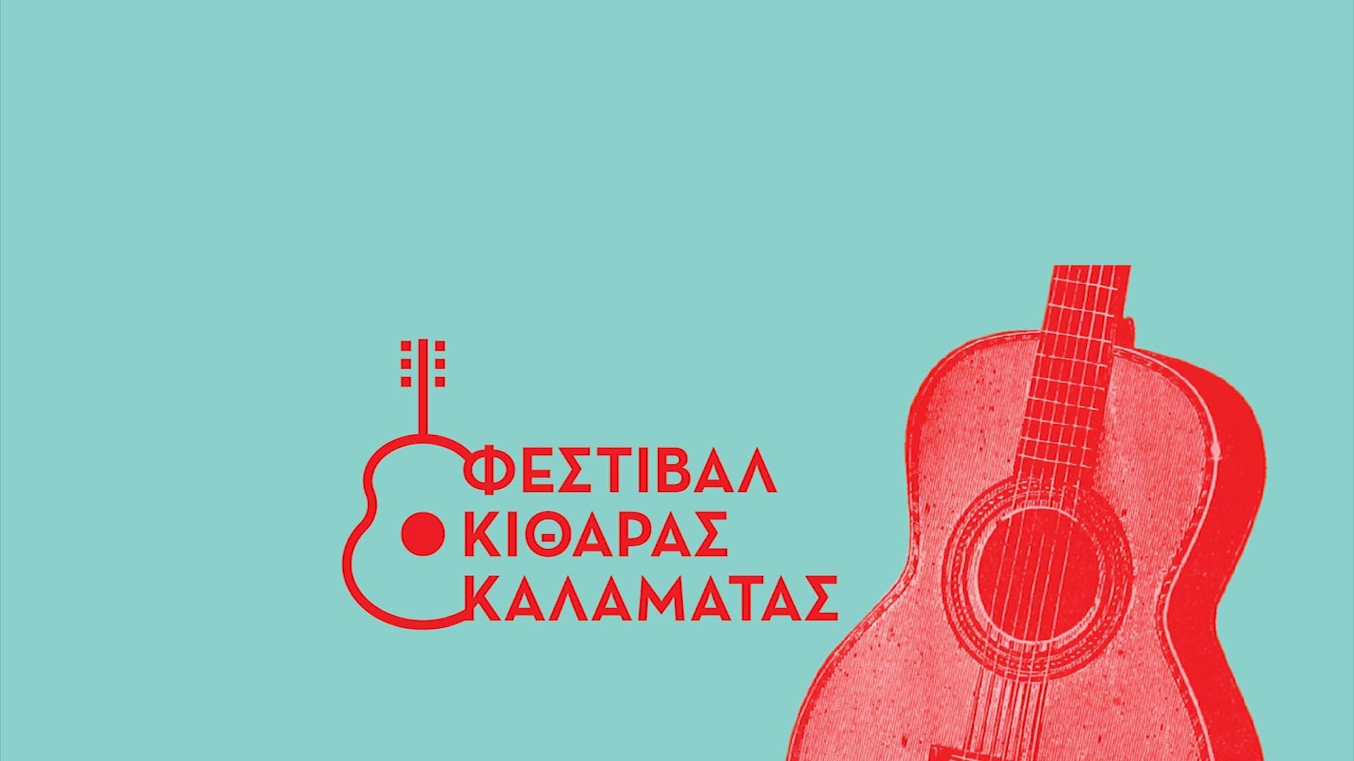 Φεστιβάλ Κιθάρας Καλαμάτας video cover