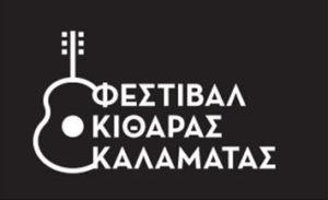 7o Φεστιβάλ Κιθάρας Καλαμάτας