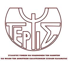 Φεστιβάλ Κιθάρας Καλαμάτας - Σύλλογος ΤΕΡΨΙΣ logo