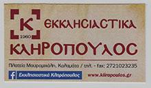 Κληρόπουλος Εκκλησιαστικά