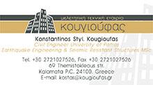 Ο Κουγιούφας – Μελετητική – Τεχνική Εταιρεία