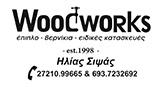Φεστιβάλ Κιθάρας Καλαμάτας - Υποστηρικτής - Woodworks - Ηλίας Σιψάς