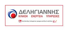 Φεστιβάλ Κιθάρας Καλαμάτας - Χορηγός - Δεληγιάννης